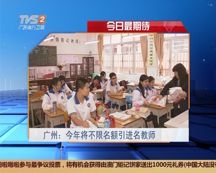 今日最期待 广州:今年将不限名额引进名教师