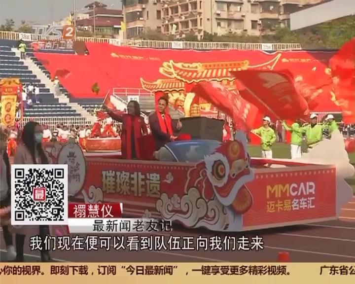 """广府庙会巡游:城隍爷""""出国""""缺席 巡游仍精彩"""