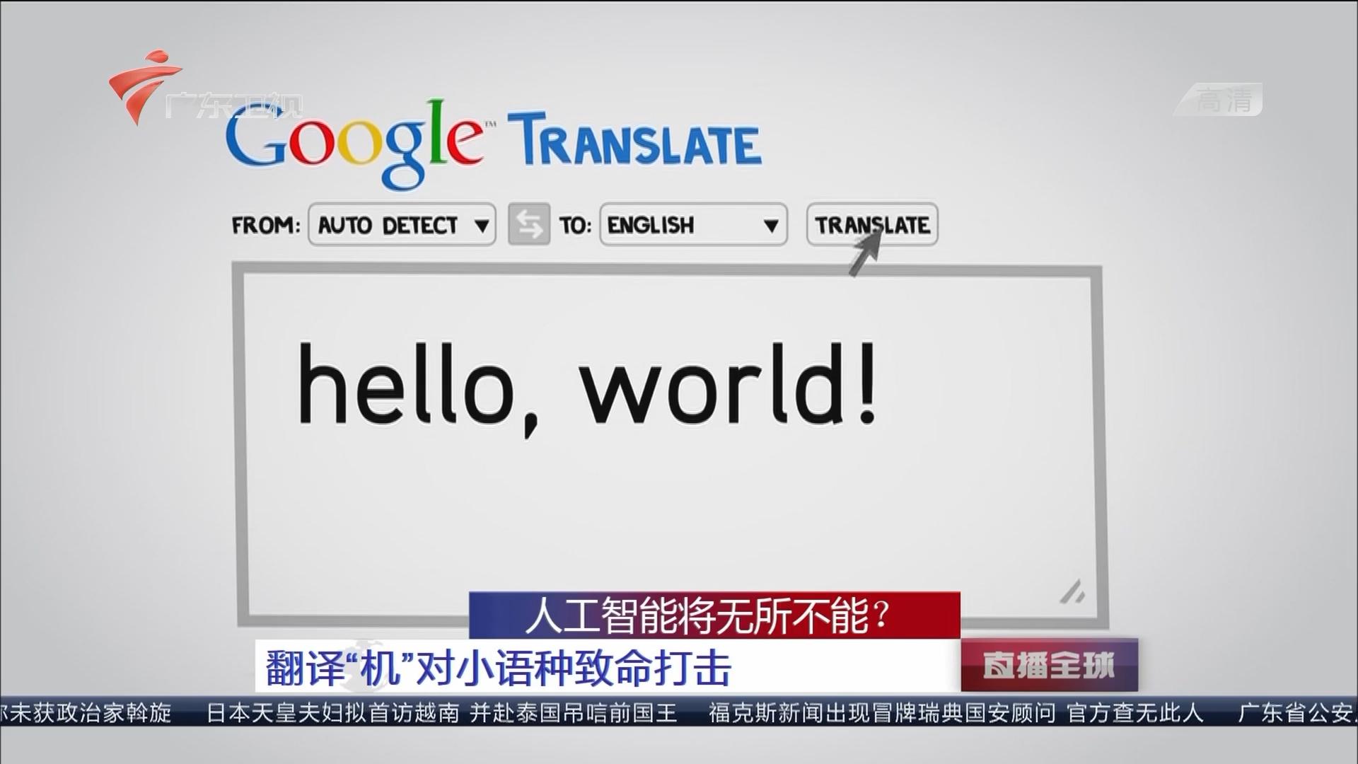 """人工智能将无所不能?翻译""""机""""对小语种致命打击"""