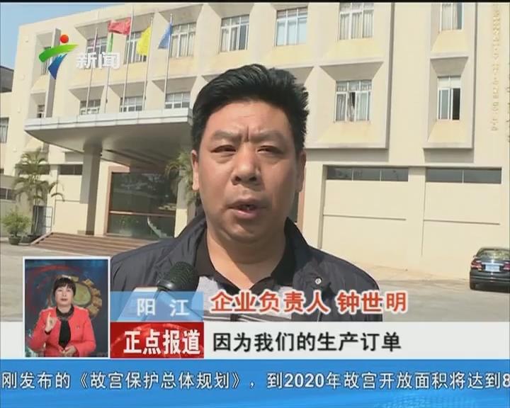 阳江:节后企业生产招工忙