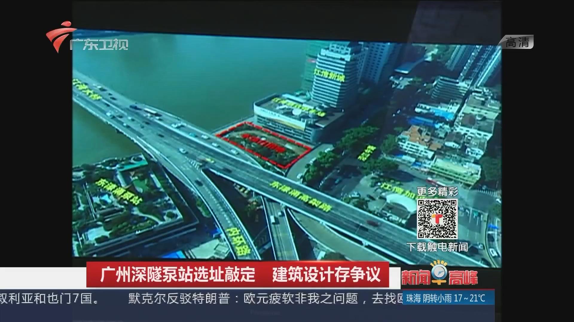 广州深隧泵站选址敲定 建筑设计存争议