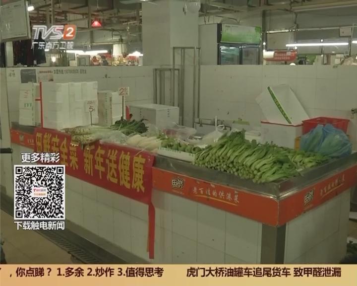广州:田鲜蔬菜多档口停业 疑倒闭欠款