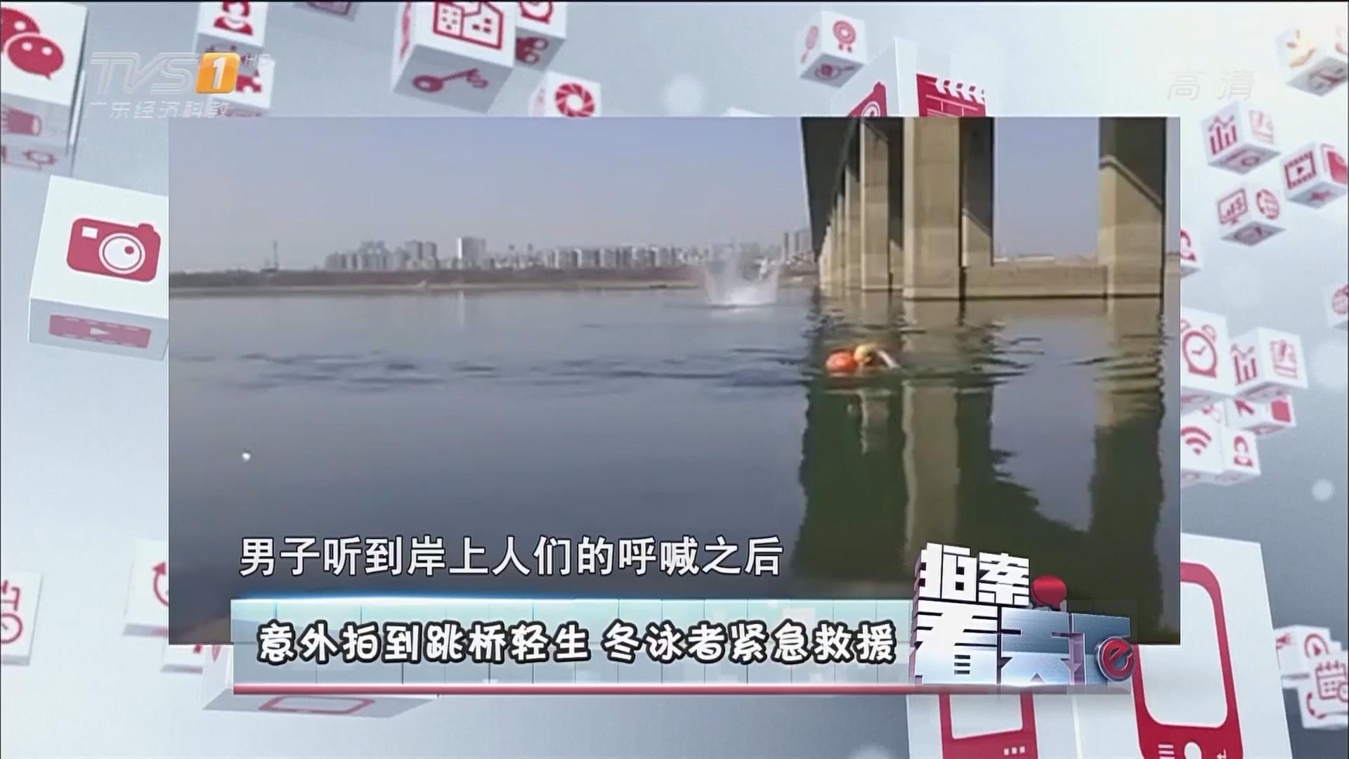 意外拍到跳桥轻生 冬泳者紧急救援