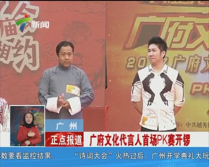 广州:广府文化代言人首场PK赛开锣