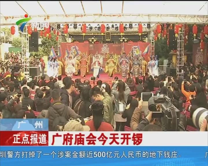 广州:广府庙会今天开锣