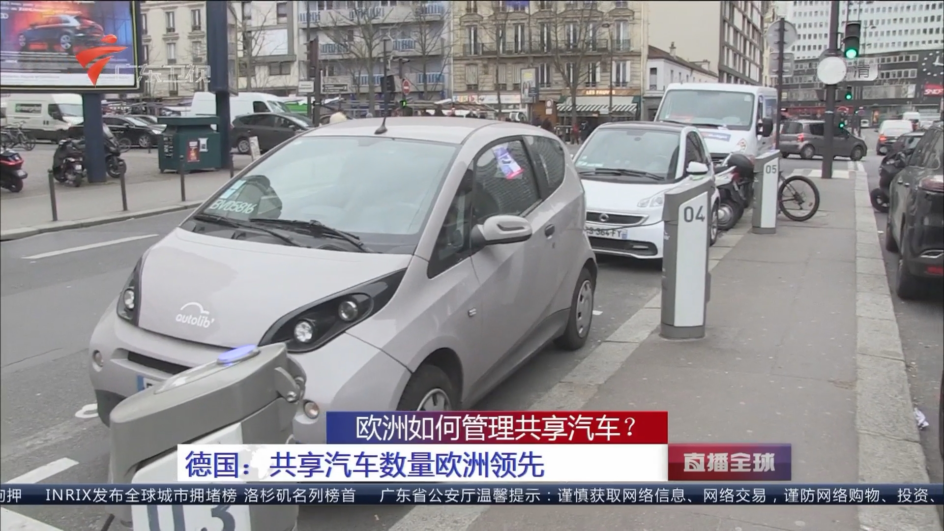 欧洲如何管理共享汽车?德国:共享汽车数量欧洲领先
