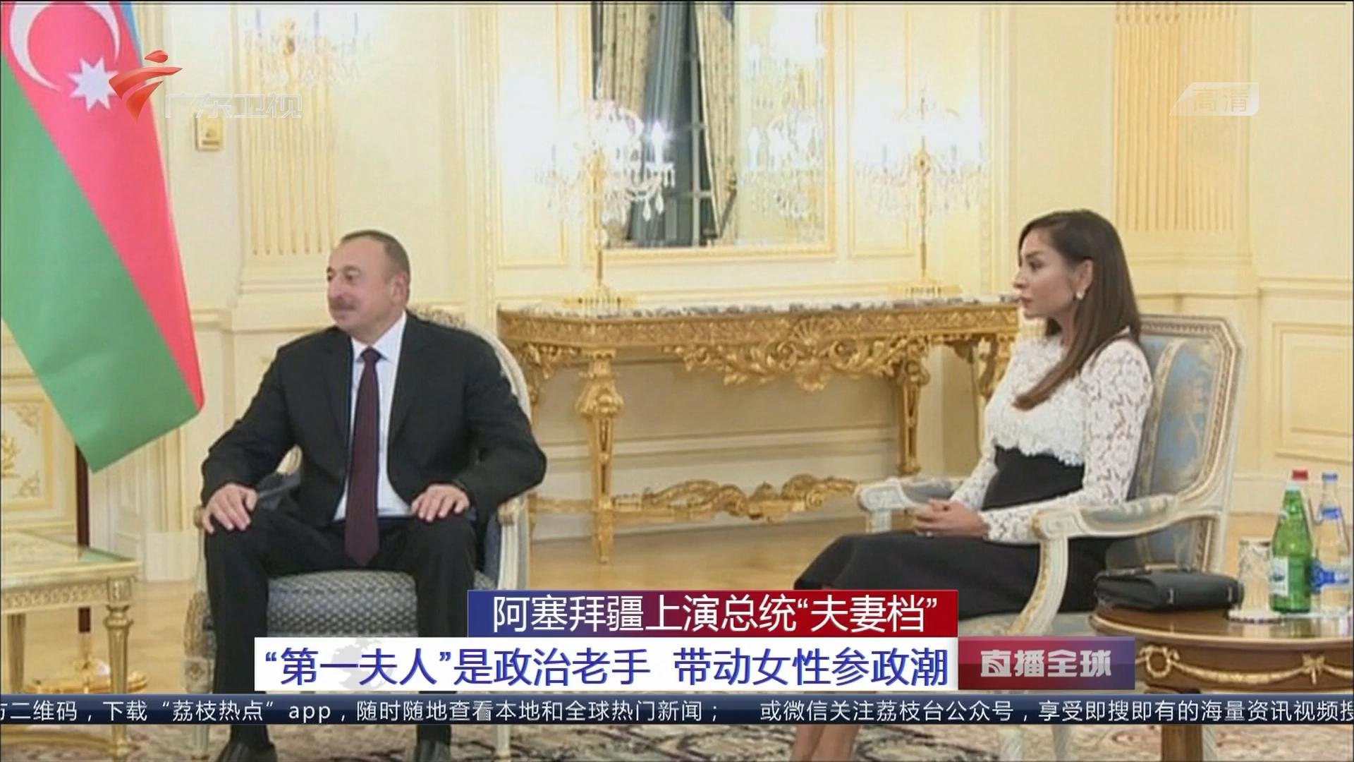 """阿塞拜疆上演总统""""夫妻档""""""""第一夫人""""是政治老手 带动女性参政潮"""
