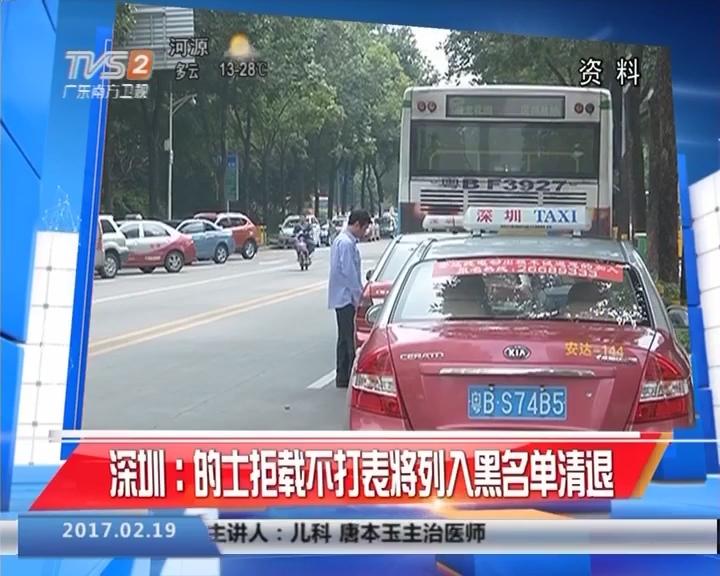 深圳:的士拒载不打表将列入黑名单清退