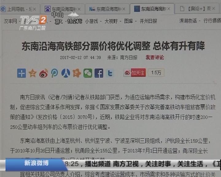 高铁涨价? 深圳至浙江上海高铁票价 4月起涨价七成?