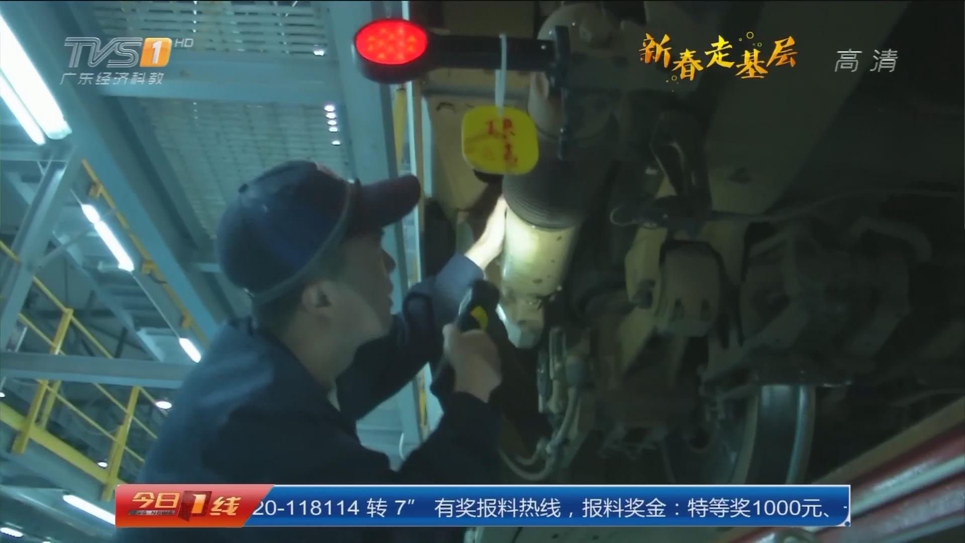 新春走基层:佛山 动车所机械师—安全春运的保障者