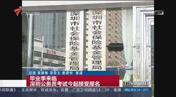 毕业季来临 深圳公务员考试今起接受报名