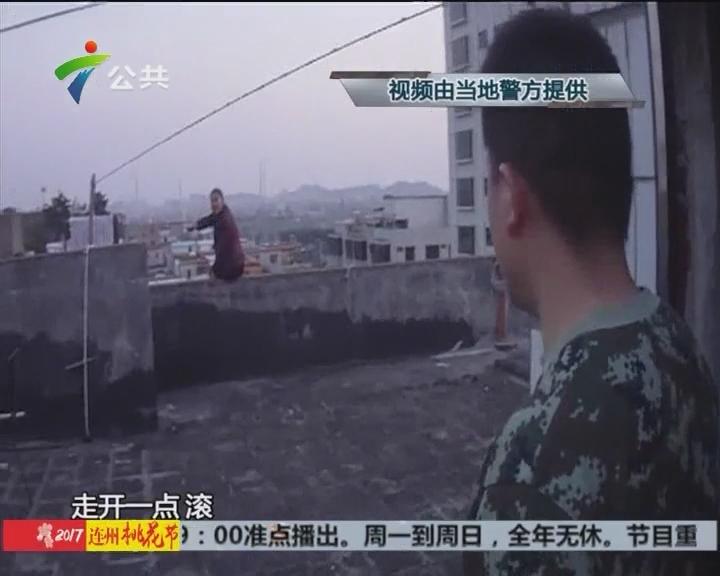 东莞:女子爬上楼顶意欲轻生 民警合力解救