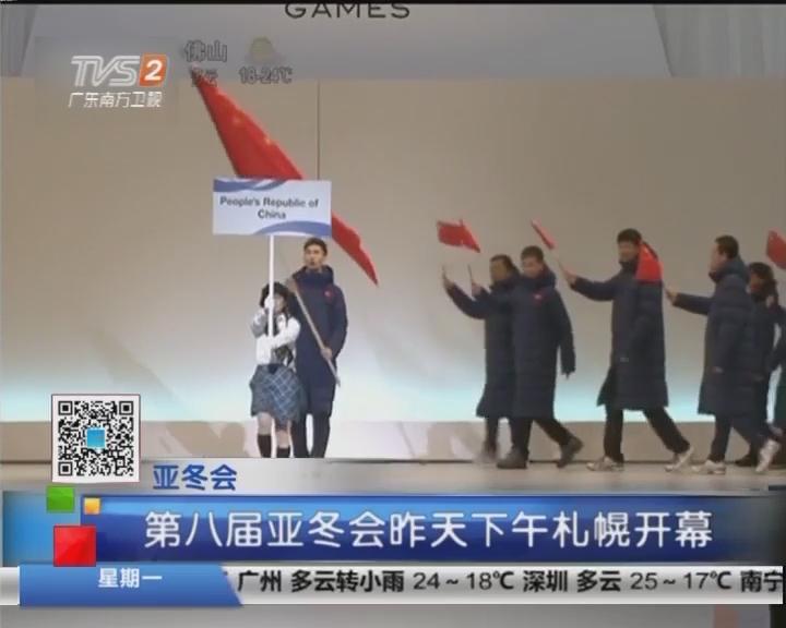 亚冬会:第八届亚冬会昨天下午札幌开幕