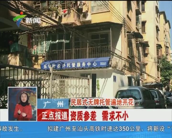 广州:民居式无牌托管遍地开花 资质参差 需求不小