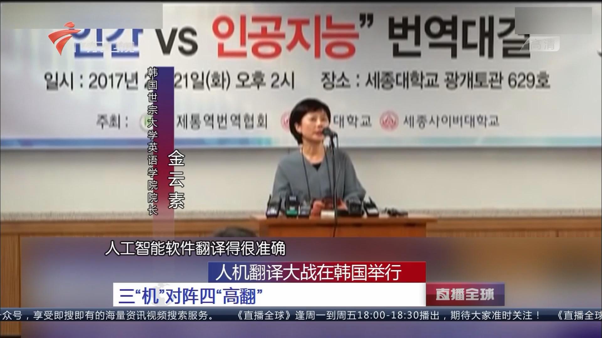 """人机翻译大战在韩国举行 三""""机""""对阵四""""高翻"""""""