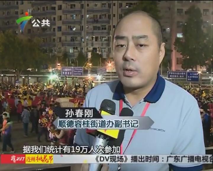 顺德容桂:数千人齐聚慈善生菜会 热闹非凡
