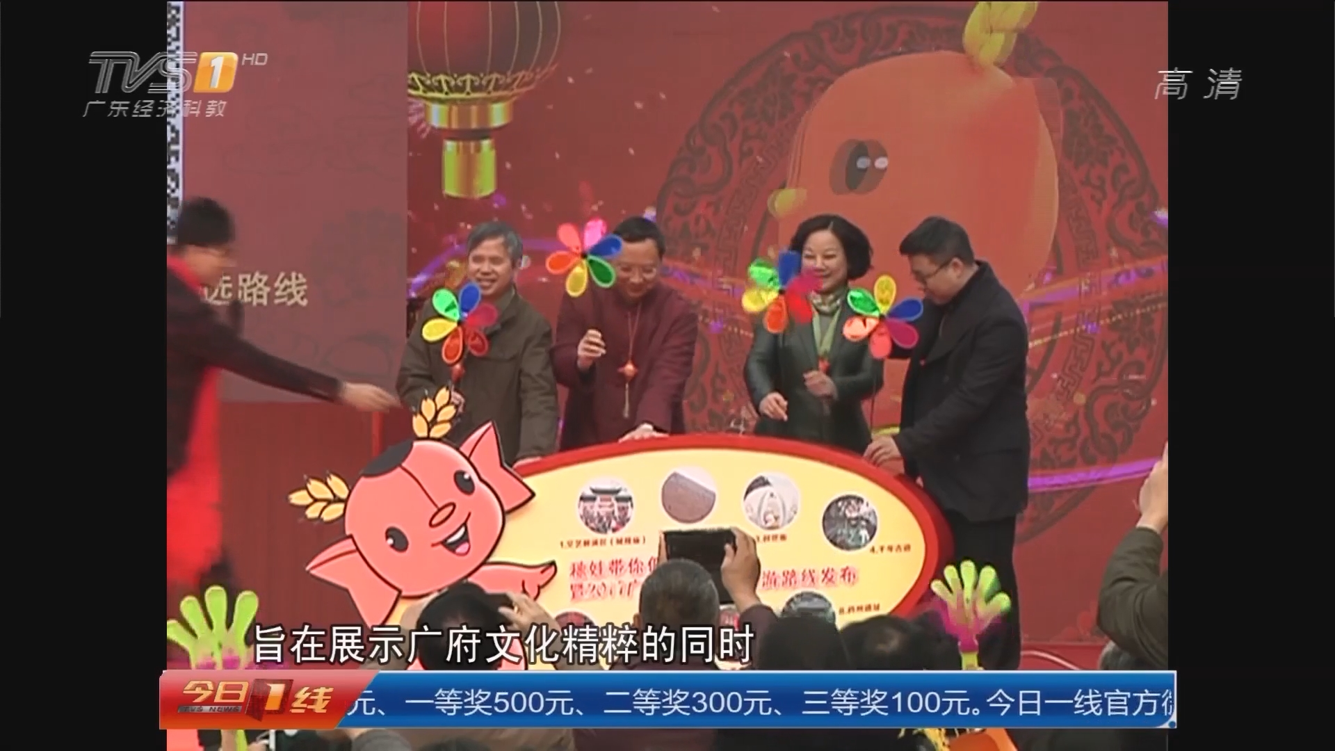 """欢天喜地闹元宵:广州 广府庙会开幕 """"创与融""""打造新潮庙会"""