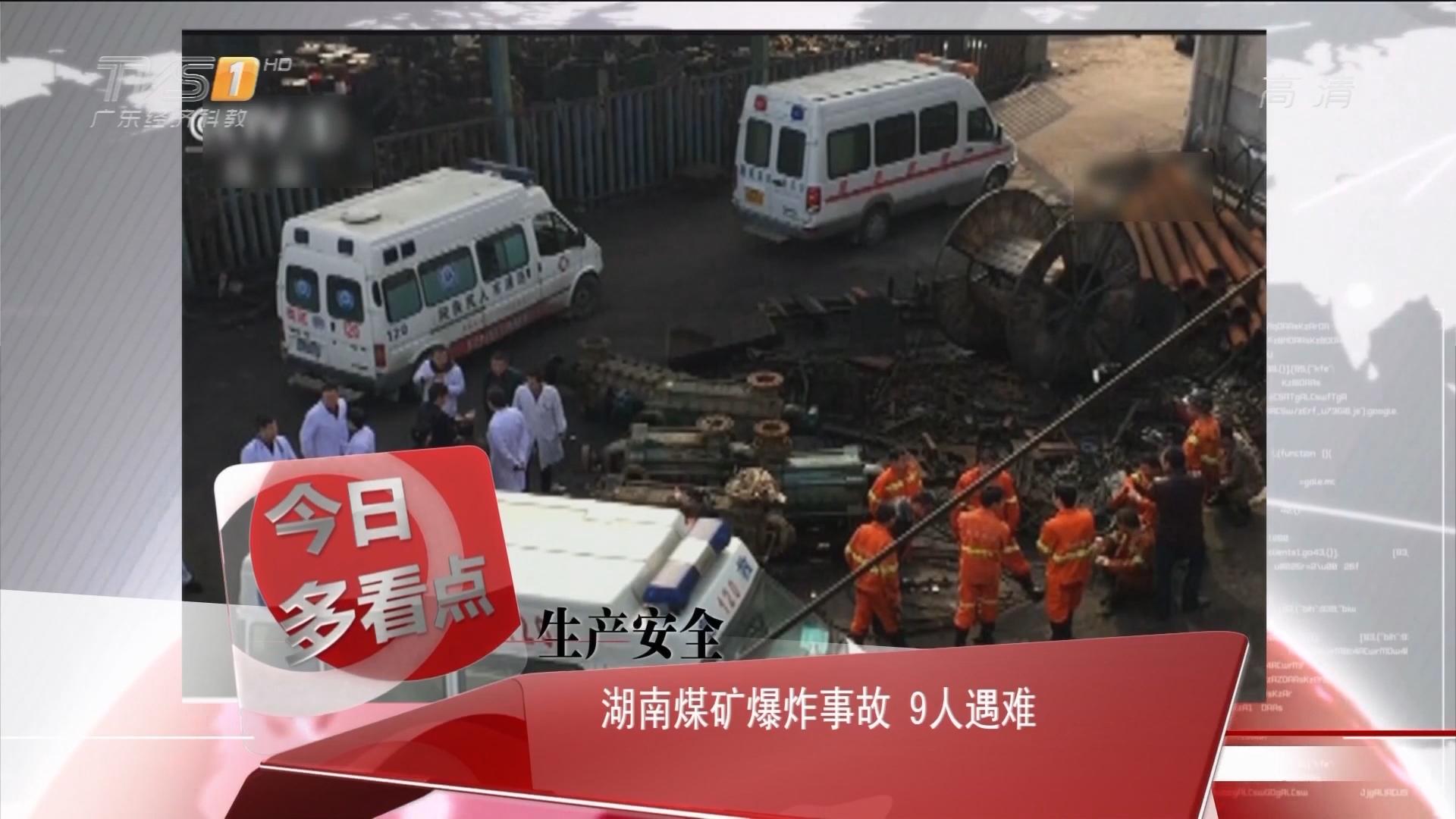 生产安全:湖南煤矿爆炸事故 9人遇难