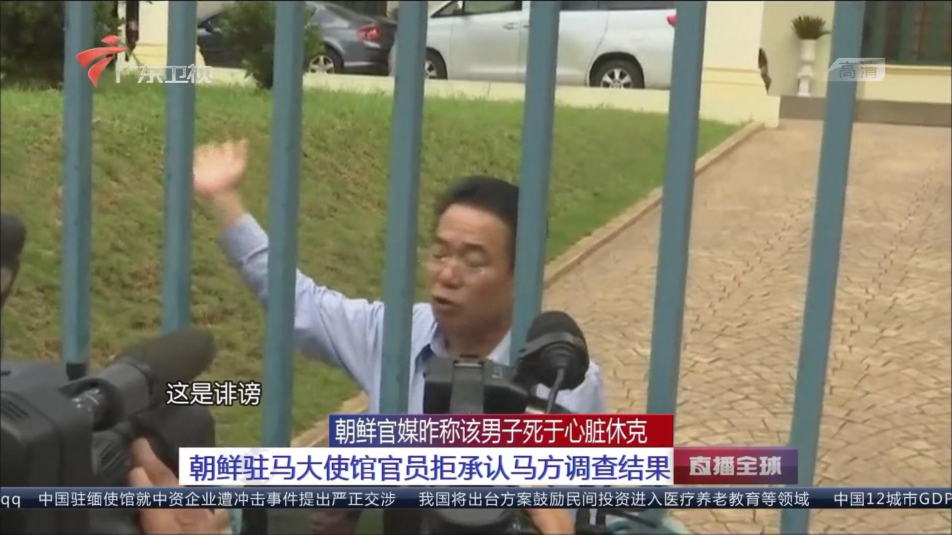 朝鲜官媒昨称该男子死于心脏休克:朝鲜驻马大使馆官员拒承认马方调查结果