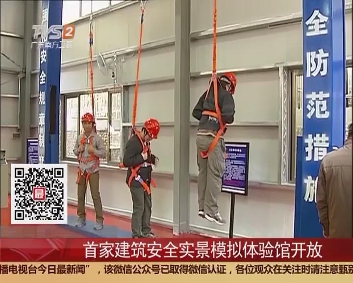 广州:首家建筑安全实景模拟体验馆开放