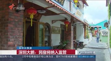 深圳大鹏:民宿将纳入监管