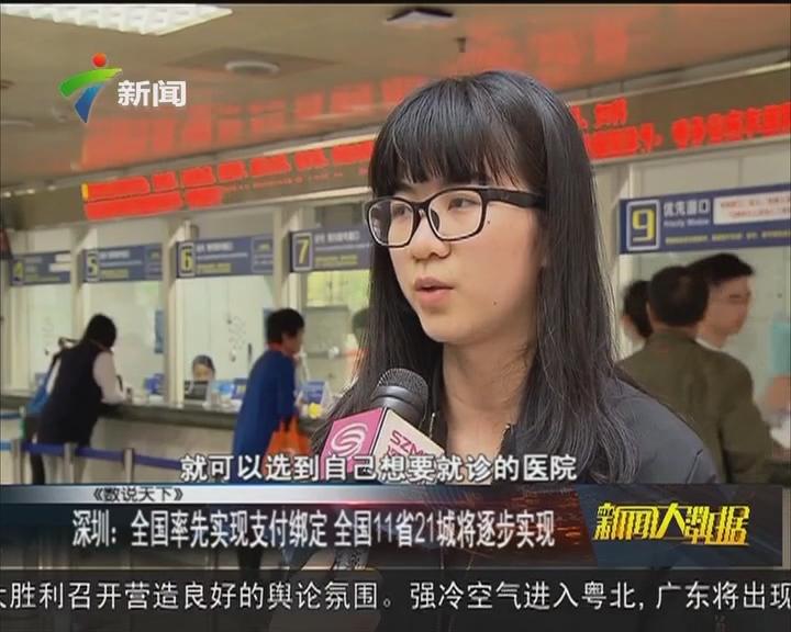 深圳:全国率先实现支付绑定 全国11省21城将逐步实现