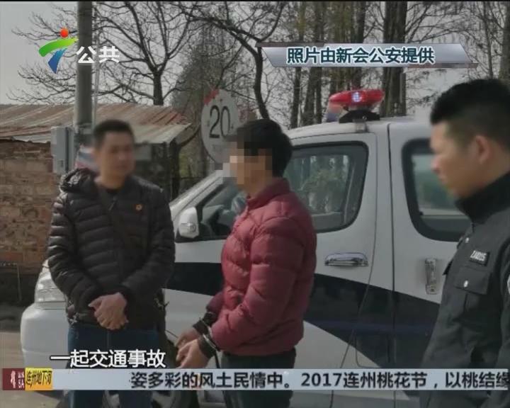 江门新会:潜逃十四年疑犯终落网