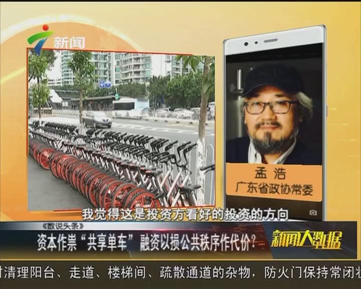 """资本作祟""""共享单车""""融资以损公共秩序作代价?"""