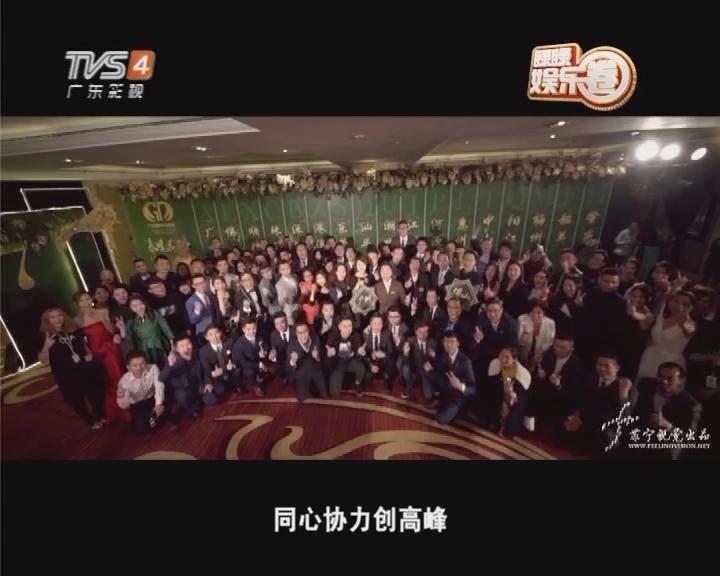 广东省婚庆行业协会春茗会隆重召开