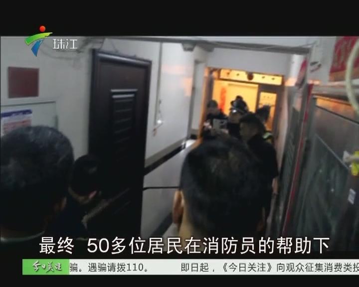 深圳:民宅午夜大火 老人小孩被困楼顶获救