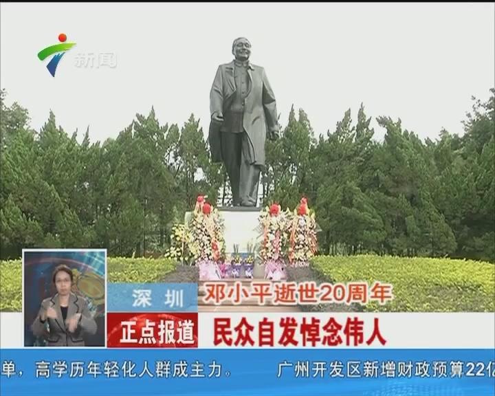 深圳:邓小平逝世20周年 民众自发悼念伟人