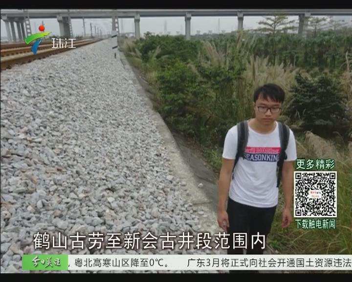 """江门:三名摄影爱好者翻越铁路为""""取景"""""""