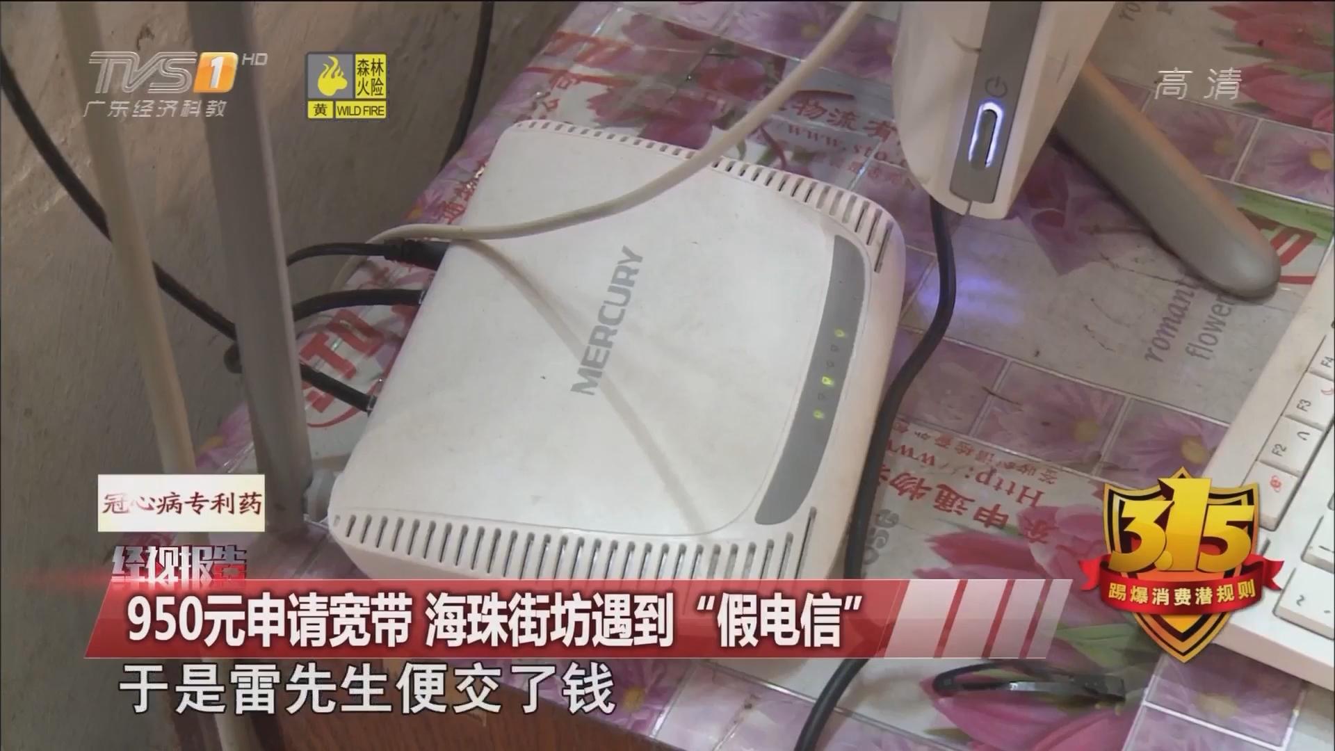 """950元申请宽带 海珠街坊遇到""""假电信"""""""