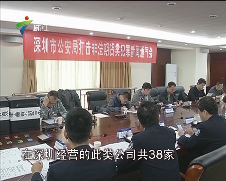 深圳:警惕诈骗新手段 期货交易被瞄上