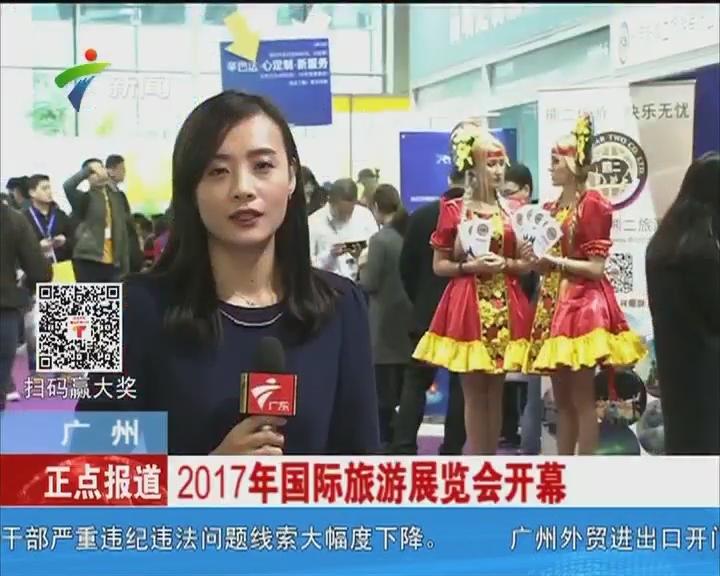 广州:2017年国际旅游展览会开幕