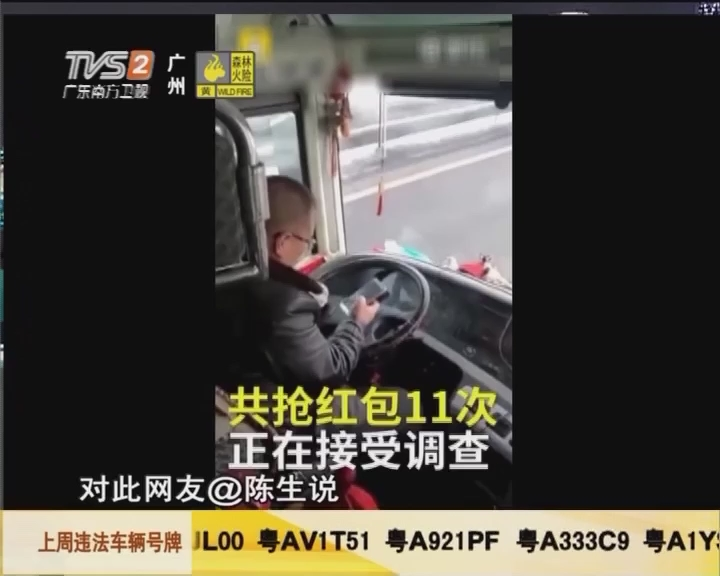 交通热点 客车司机开车抢红包