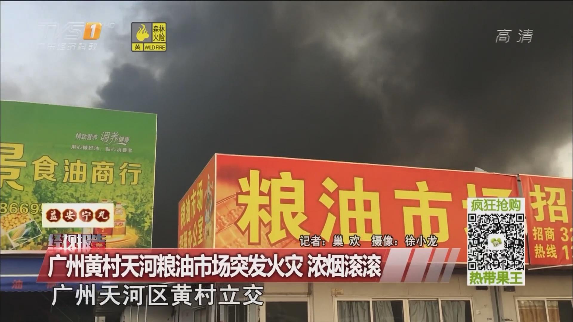 广州黄村天河粮油市场突发火灾 浓烟滚滚