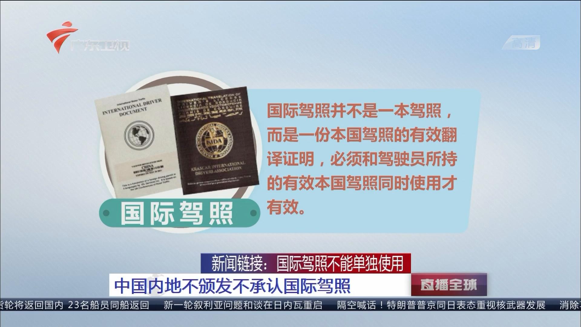 新闻链接:国际驾照不能单独使用 中国内地不颁发不承认国际驾照