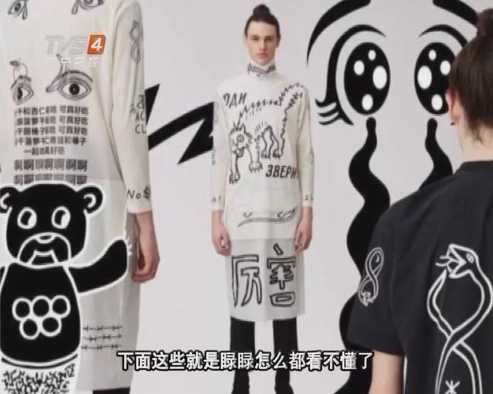 国外设计圈刮起中文风