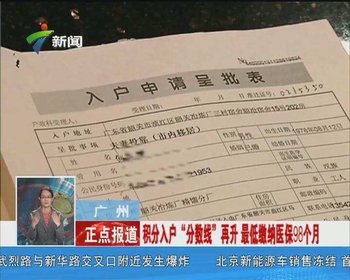 """广州:积分入户""""分数线""""再升 最低缴纳医保98个月"""