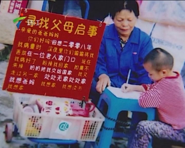 5·12汶川地震后与父母失联 9岁女孩卖菜寻亲