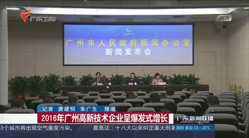 2016年广州高新技术企业呈爆发式增长