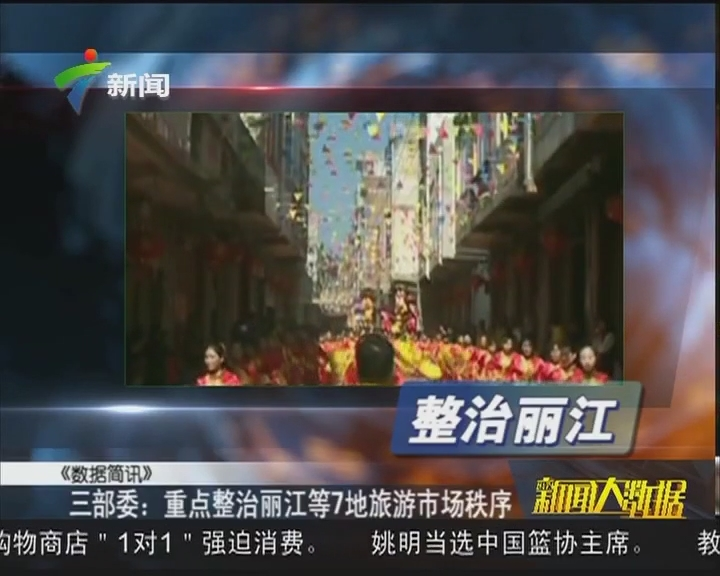 三部委:重点整治丽江等7地旅游市场秩序