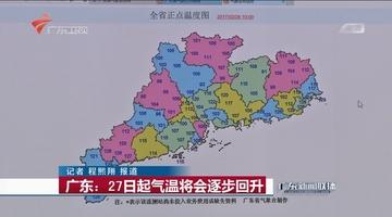 广东:27日起气温将会逐步回升