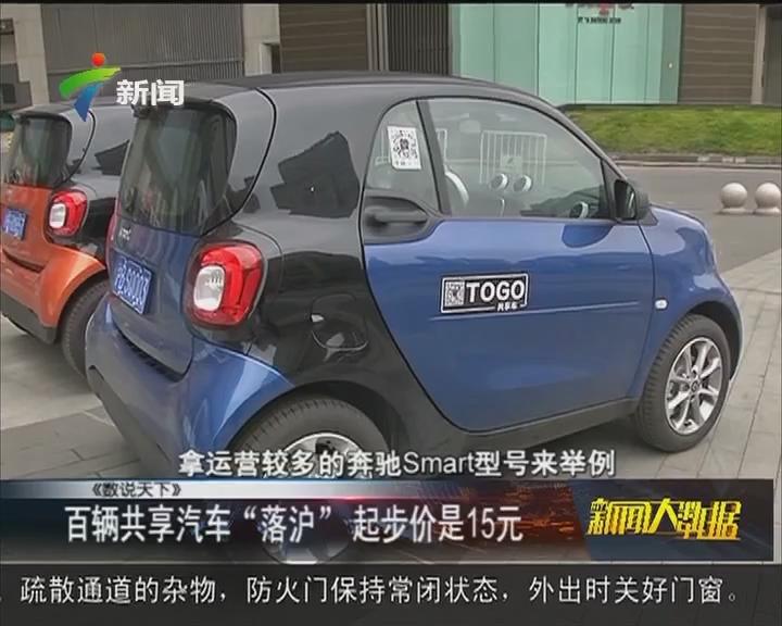 """百辆共享汽车""""落沪""""起步价是15元"""