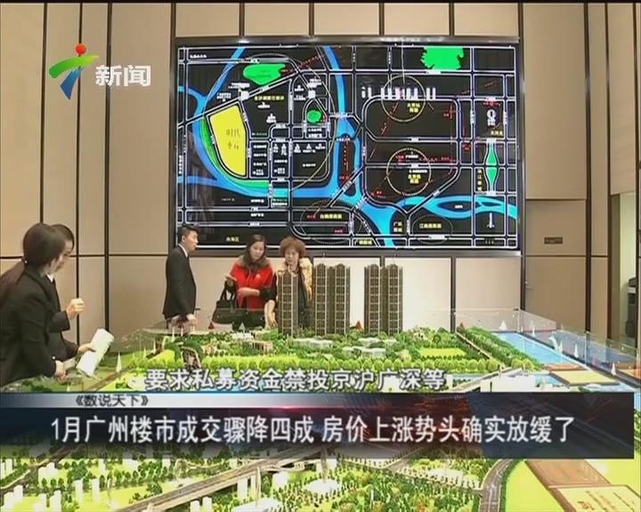 1月广州楼市成交骤降四成 房价上涨势头确实放缓了