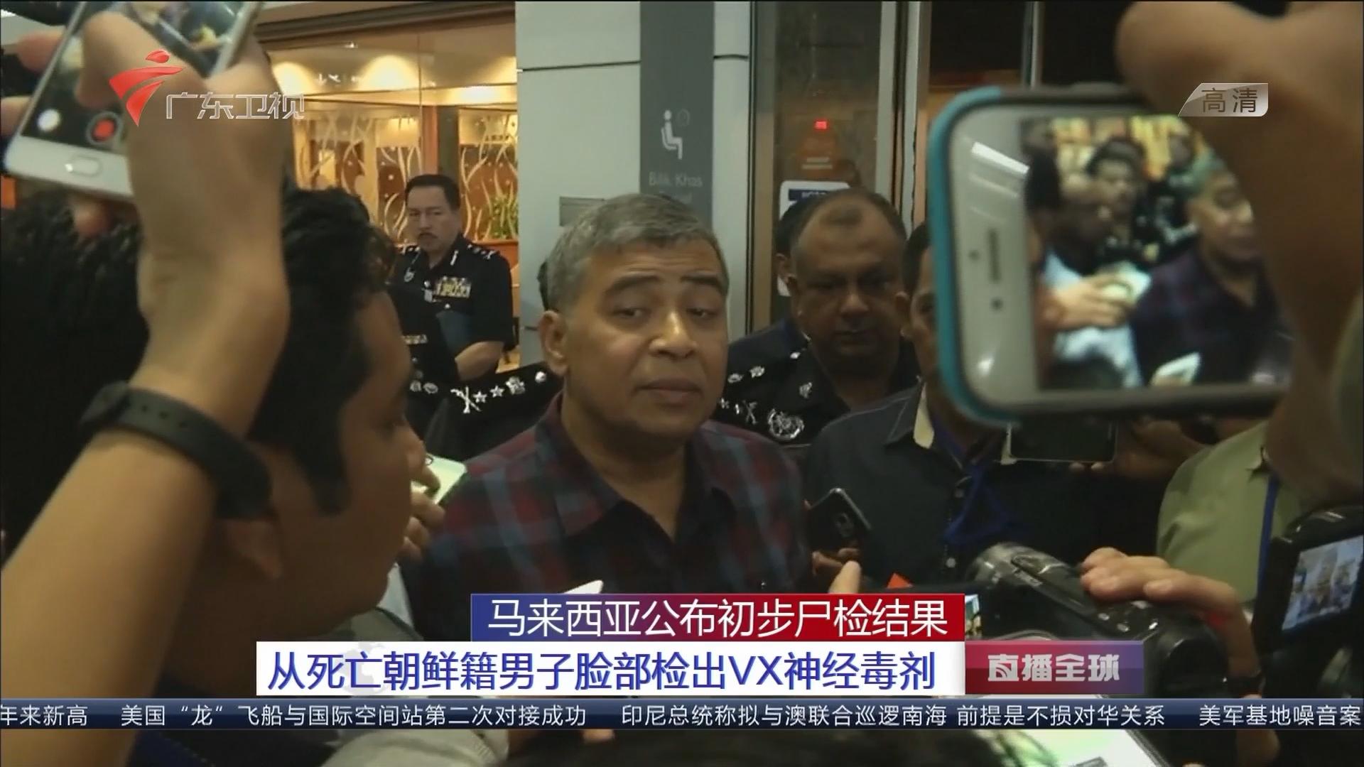 马来西亚公布初步尸检结果:从死亡朝鲜籍男子脸部检出VX神经毒剂