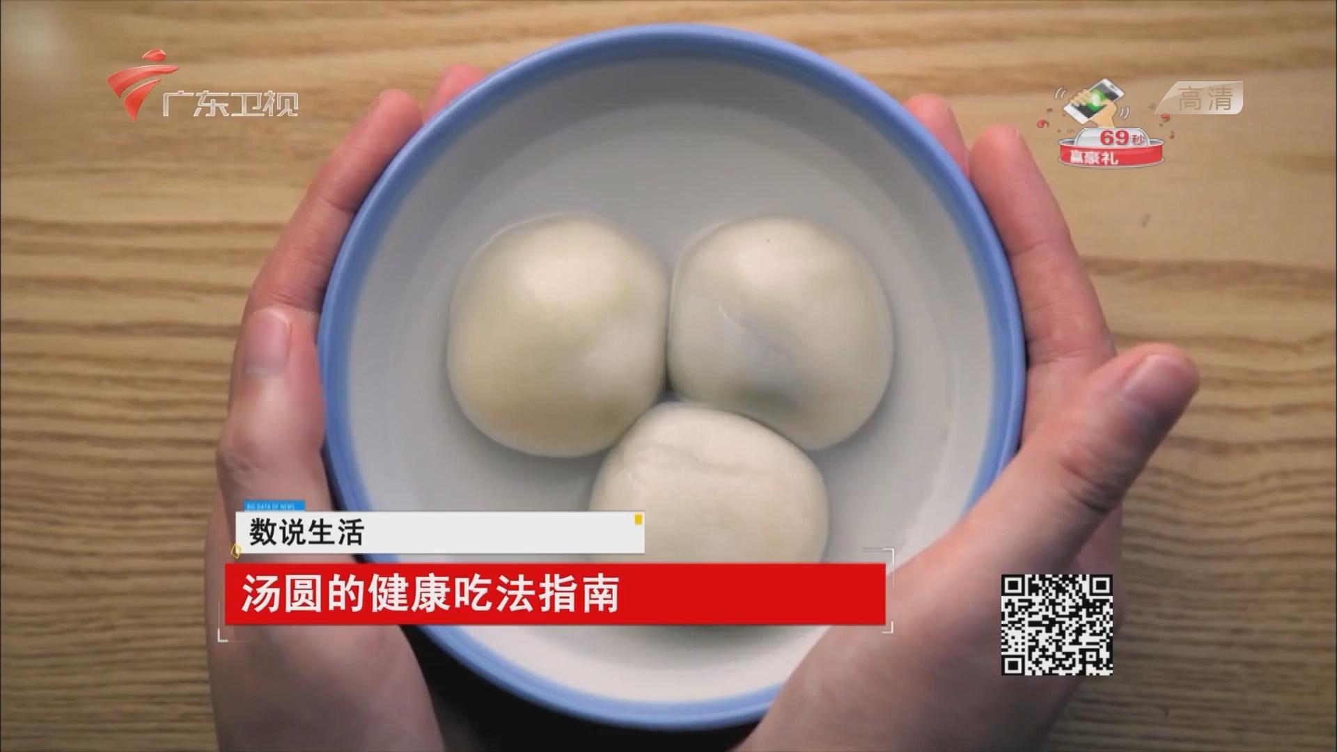 汤圆的健康吃法指南