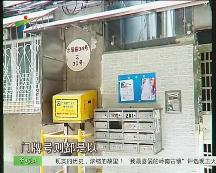 广州:门牌号更换 业主不掏钱