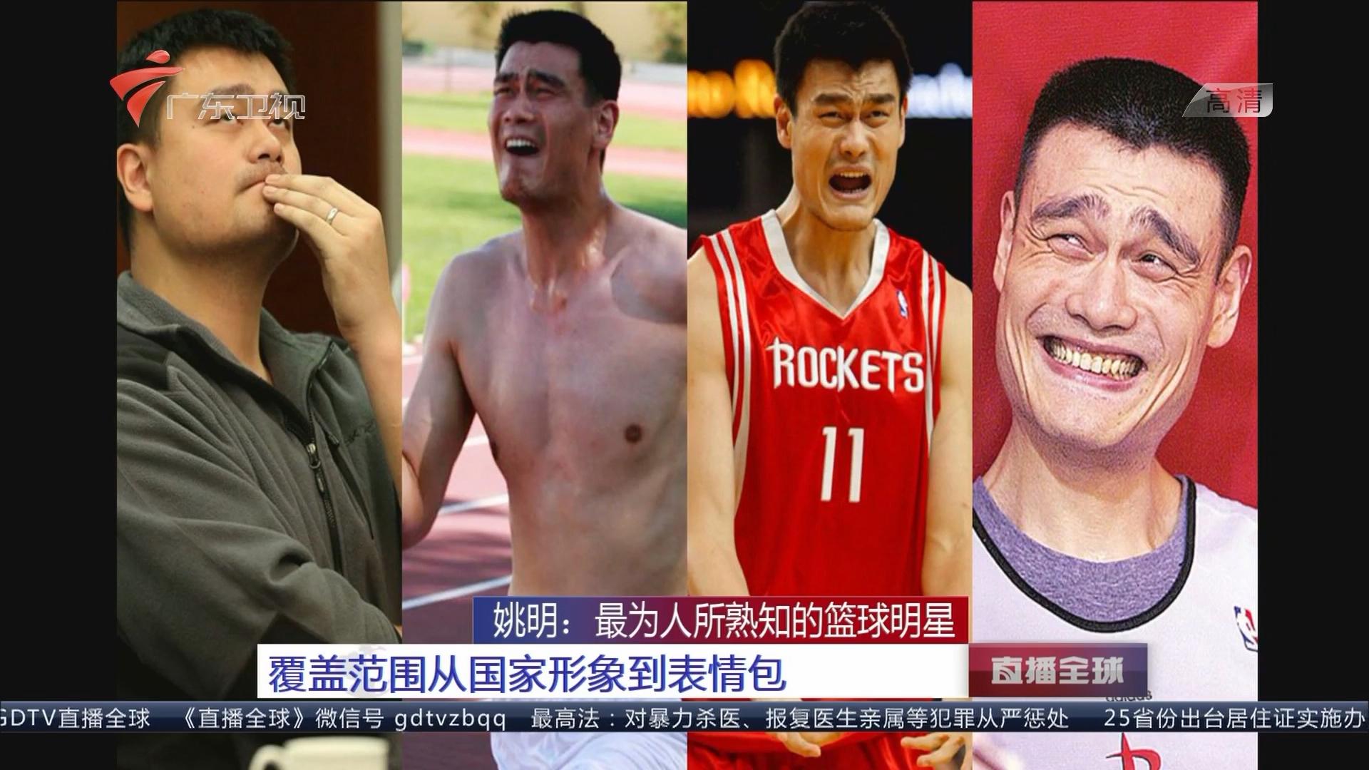 姚明:最为人所熟知的篮球明星 覆盖范围从国家形象到表情包